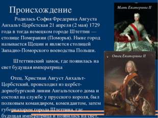 Родилась София Фредерика Августа Анхальт-Цербстская 21 апреля (2 мая) 1729 г