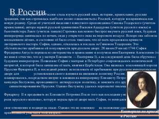 Сразу после приезда в Россию стала изучать русский язык, историю, православи