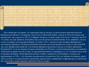 Правление Екатерины II: общие сведения «Финансы были истощены. Армия не получ