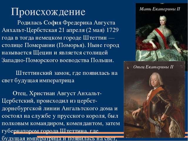 Родилась София Фредерика Августа Анхальт-Цербстская 21 апреля (2 мая) 1729 г...