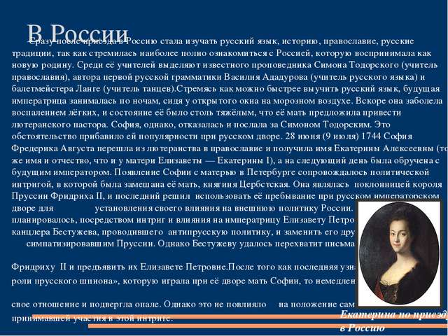 Сразу после приезда в Россию стала изучать русский язык, историю, православи...