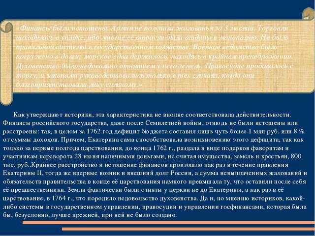 Правление Екатерины II: общие сведения «Финансы были истощены. Армия не получ...