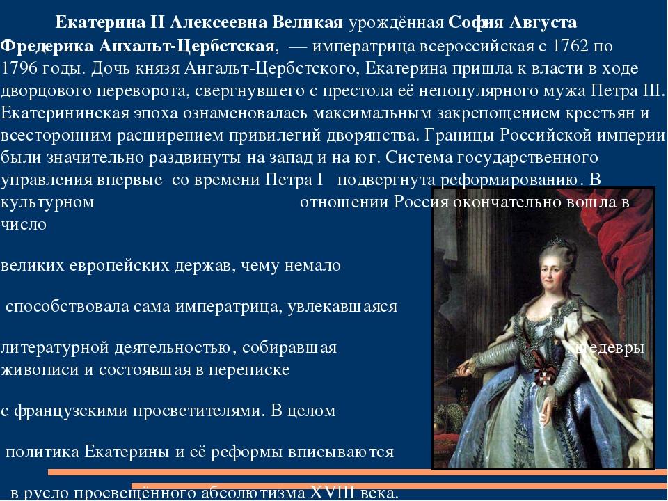 Екатерина II Алексеевна Великая урождённая София Августа Фредерика Анхальт-Ц...