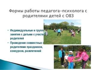 Индивидуальные и групповые занятия с детьми с участием родителей Проведение