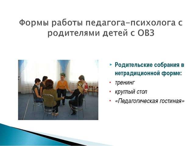 Родительские собрания в нетрадиционной форме: тренинг круглый стол «Педагоги...