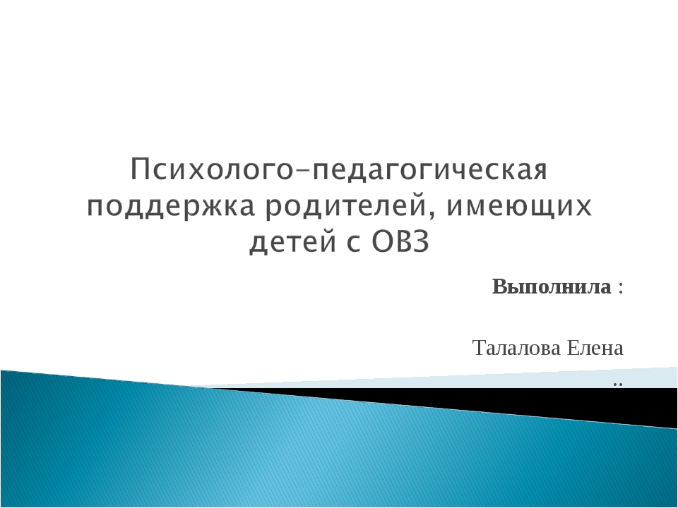 Выполнила : Талалова Елена ..