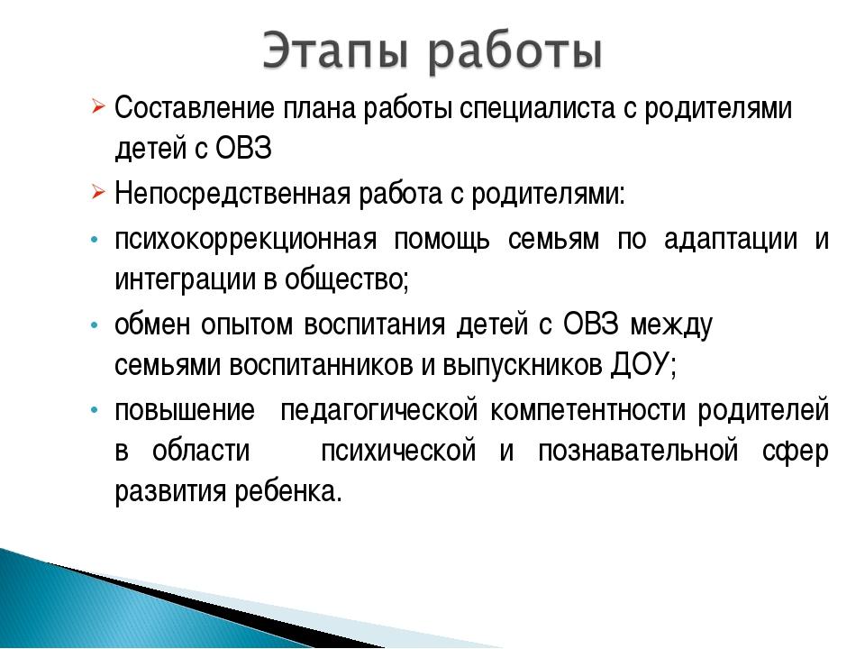 Составление плана работы специалиста с родителями детей с ОВЗ Непосредственна...