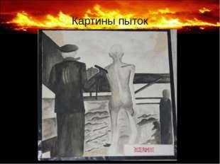 Картины пыток