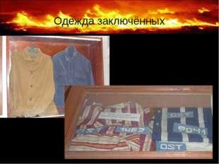 Одежда заключённых