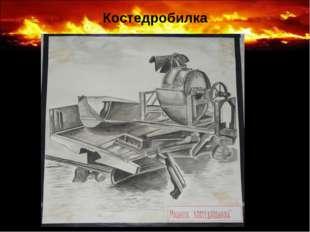 Костедробилка