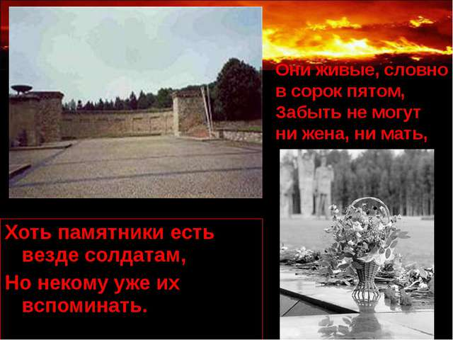 Хоть памятники есть везде солдатам, Но некому уже их вспоминать. Они живые, с...