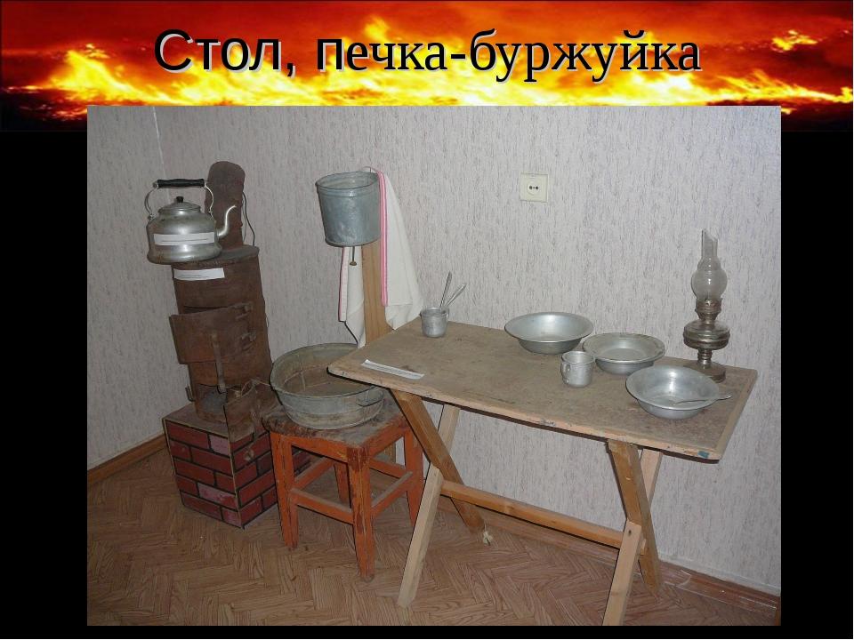 Стол, печка-буржуйка