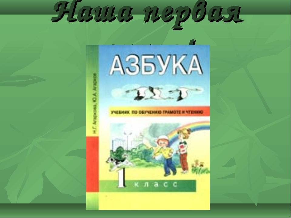 Наша первая книга!