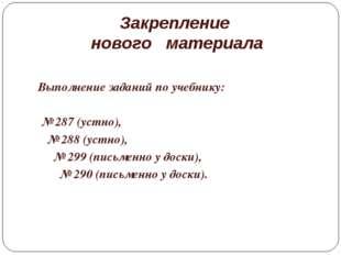 Закрепление нового материала Выполнение заданий по учебнику: № 287 (устно), №
