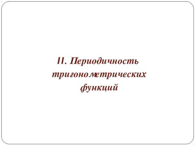 II. Периодичность тригонометрических функций