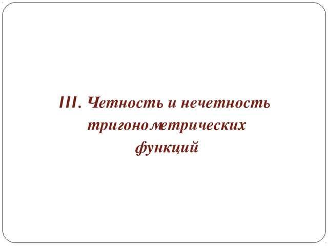 III. Четность и нечетность тригонометрических функций