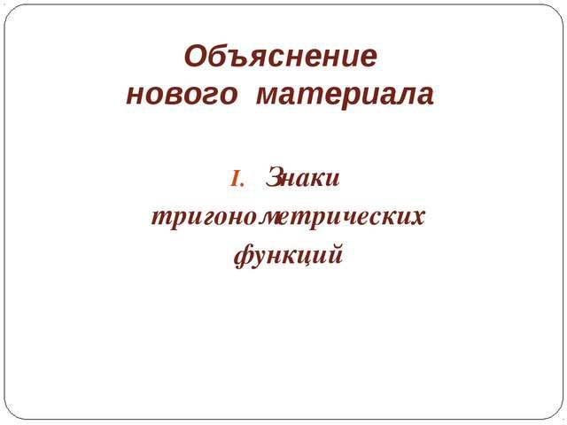 Объяснение нового материала Знаки тригонометрических функций