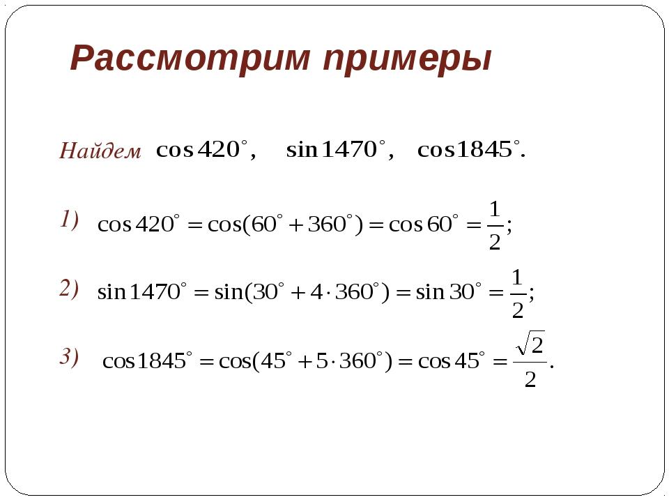 Рассмотрим примеры Найдем 1) 2) 3)