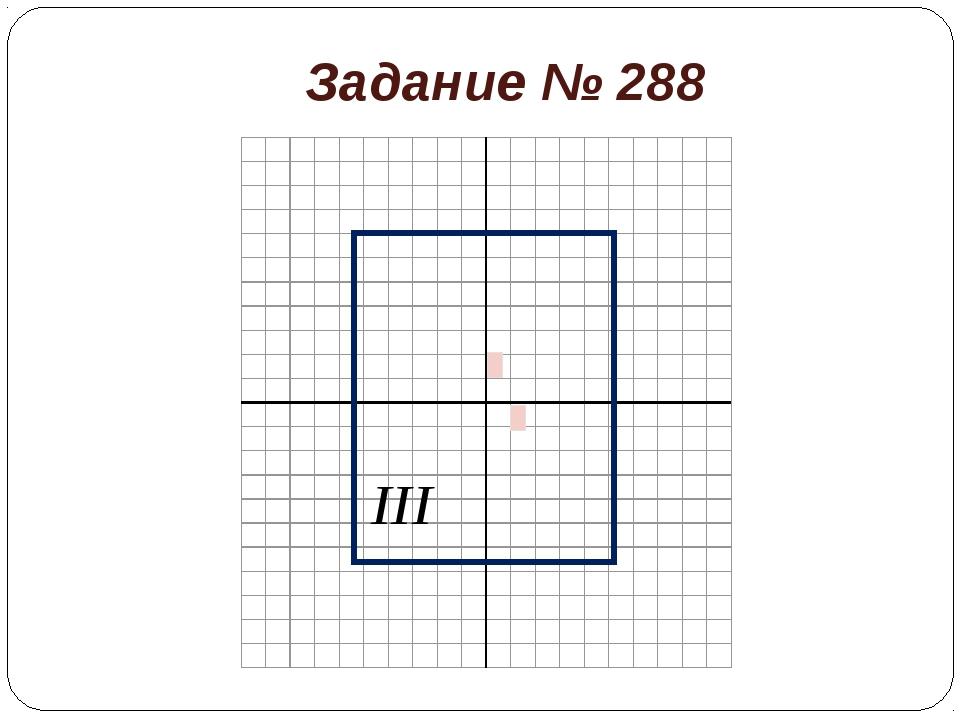 Задание № 288