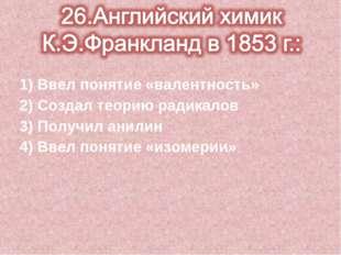 1) Ввел понятие «валентность» 2) Создал теорию радикалов 3) Получил анилин 4)