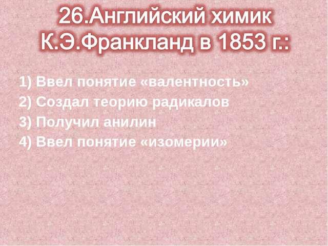 1) Ввел понятие «валентность» 2) Создал теорию радикалов 3) Получил анилин 4)...