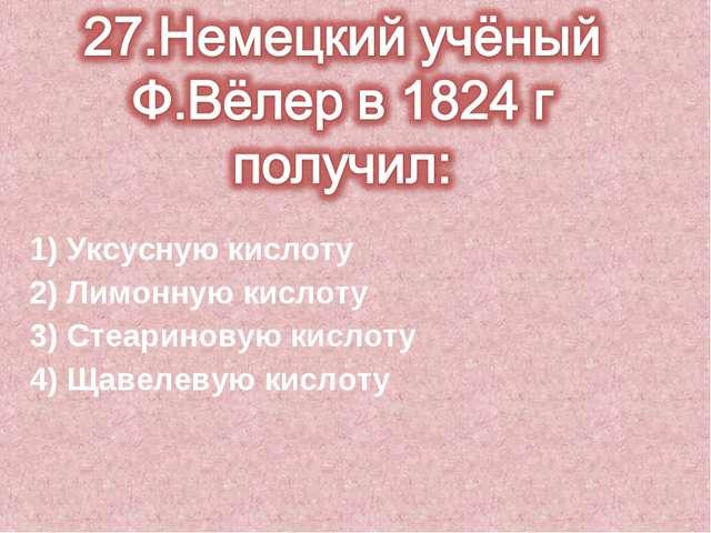 1) Уксусную кислоту 2) Лимонную кислоту 3) Стеариновую кислоту 4) Щавелевую к...