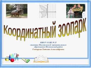 МБОУ ООШ № 15 станицы Махошевской муниципального образования Мостовский район