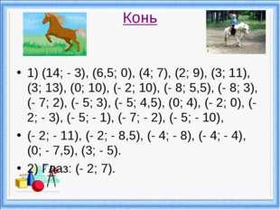 Конь 1) (14; - 3), (6,5; 0), (4; 7), (2; 9), (3; 11), (3; 13), (0; 10), (- 2;