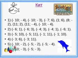 Кит 1) (- 10; - 4), (- 10; - 3), (- 7; 6), (1; 6), (8; - 2), (11; 2), (11; -
