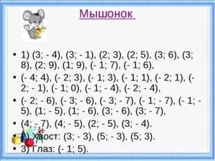 Мышонок 1) (3; - 4), (3; - 1), (2; 3), (2; 5), (3; 6), (3; 8), (2; 9), (1; 9)