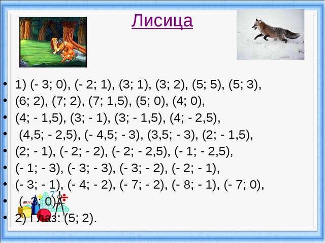 Лисица 1) (- 3; 0), (- 2; 1), (3; 1), (3; 2), (5; 5), (5; 3), (6; 2), (7; 2),...