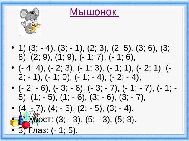 Мышонок 1) (3; - 4), (3; - 1), (2; 3), (2; 5), (3; 6), (3; 8), (2; 9), (1; 9)...