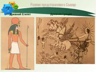 Древний Египет Древняя Греция