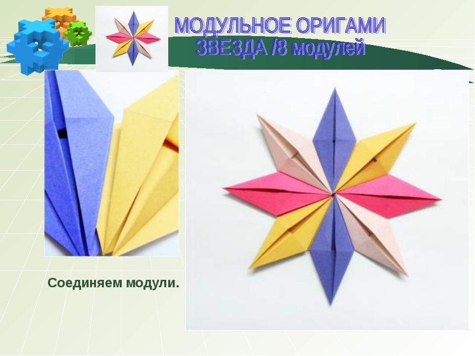 Конспекты занятий по модульному оригами