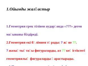 1.Ойымды жалғастыр  1.Геометрия грек тілінен аударғанда «???» деген мағынан