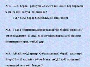 4. Кім жылдам? №1. Шеңбердің радиусы 2,5 см-ге тең. Шеңбер хордасы 6 см- ге т