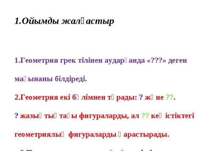1.Ойымды жалғастыр  1.Геометрия грек тілінен аударғанда «???» деген мағынан...