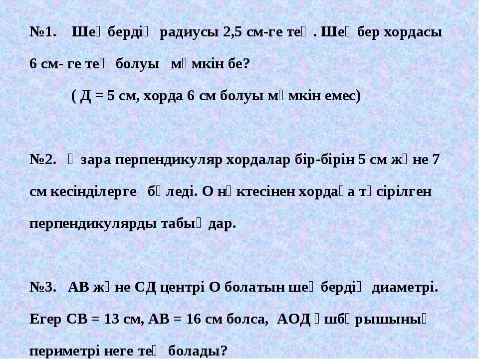 4. Кім жылдам? №1. Шеңбердің радиусы 2,5 см-ге тең. Шеңбер хордасы 6 см- ге т...