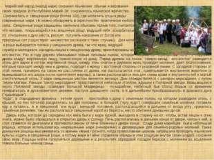 Марийский народ (народ мари) сохранил языческие обычаи и верования своих пре