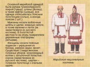 Основной марийской одеждой была рубаха туникообразного покроя (тувыр), штаны