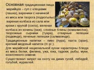 Основная традиционная пища марийцев – суп с клецками (лашка), вареники с начи