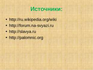 Источники: http://ru.wikipedia.org/wiki http://forum.na-svyazi.ru http://slav