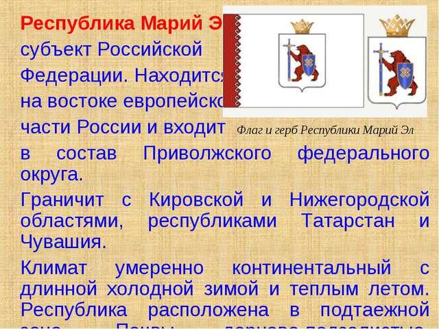 Республика Марий Эл - субъект Российской Федерации. Находится на востоке евро...