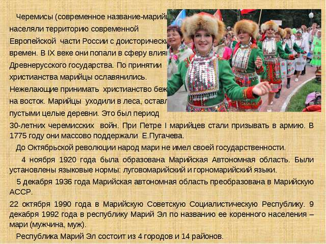 Черемисы (современное название-марийцы) населяли территорию современной Евро...