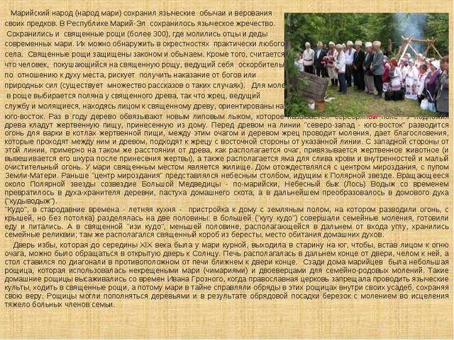 Марийский народ (народ мари) сохранил языческие обычаи и верования своих пре...