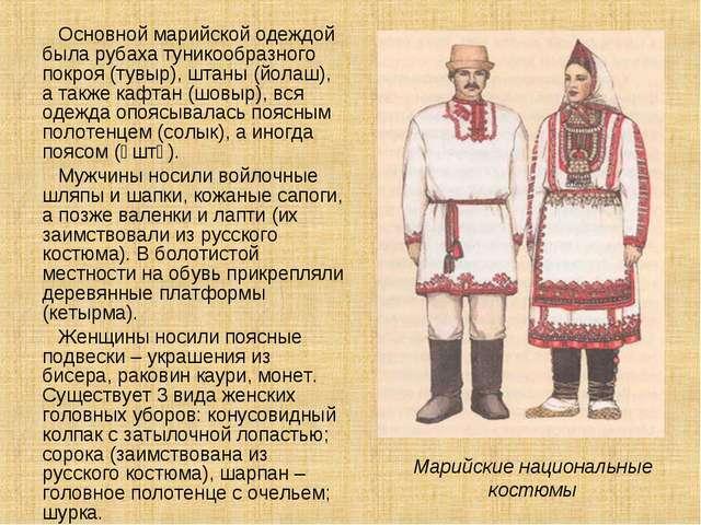 Основной марийской одеждой была рубаха туникообразного покроя (тувыр), штаны...