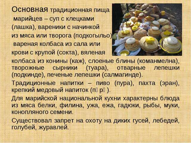 Основная традиционная пища марийцев – суп с клецками (лашка), вареники с начи...
