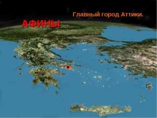 Главный город Аттики. АФИНЫ