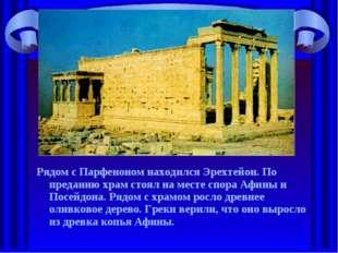 Рядом с Парфеноном находился Эрехтейон. По преданию храм стоял на месте спора