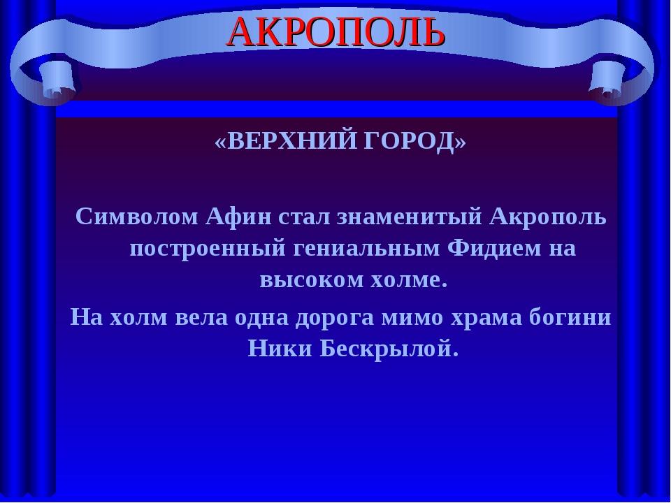АКРОПОЛЬ «ВЕРХНИЙ ГОРОД» Символом Афин стал знаменитый Акрополь построенный г...